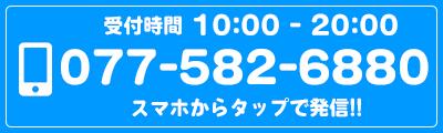 iphoneスマホ修理のスマッシュ 電話番号 077-582-6880