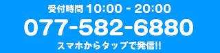 077-582-6880