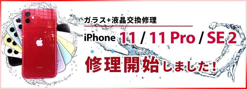 iPhoneX11/11pro/SE2修理開始しました!