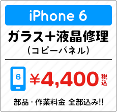 iphone6 ガラス 液晶修理