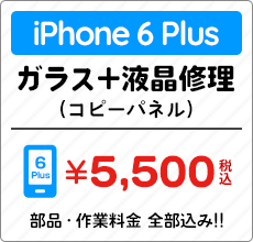 iphone6plus ガラス 液晶修理