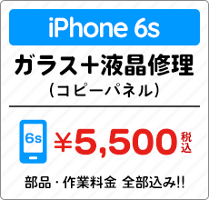 iphone6s ガラス 液晶修理