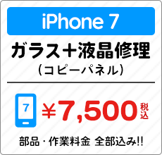 iphone7 ガラス 液晶修理