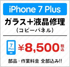 iphone7plus ガラス 液晶修理