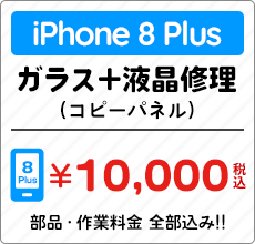 iphone8plus ガラス 液晶修理